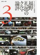 福野礼一郎のクルマ論評 よくもわるくも、新型車 3