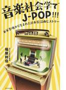 音楽社会学でJ−POP!!! 米軍基地から生まれた日本歌謡曲ヒストリー