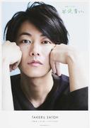 佐藤健in半分、青い。PHOTO BOOK (TVガイドMOOK)