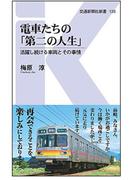 電車たちの「第二の人生」 活躍し続ける車両とその事情 (交通新聞社新書)