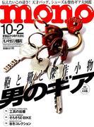 MONO MAGAZINE (モノ・マガジン) 2018年 10/2号 [雑誌]