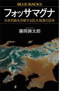 【期間限定価格】フォッサマグナ 日本列島を分断する巨大地溝の正体