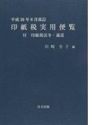 印紙税実用便覧 平成30年8月改訂