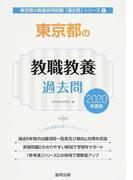 東京都の教職教養過去問 2020年度版 (東京都の教員採用試験過去問シリーズ)