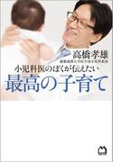 小児科医のぼくが伝えたい 最高の子育て