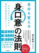 自分を変える「身口意」の法則 日本古来から伝わる秘密の願望実現メソッド