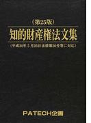 知的財産権法文集 2018第25版
