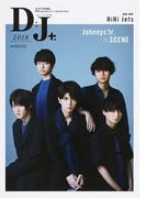 D;J+. 2018 ジャニーズJr.×SCENE (別冊Johnnys'Jr.+Jewelry.Box)