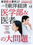 週刊東洋経済2018年9月8日号