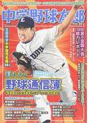 中学野球太郎 Vol.20 特集僕たちの野球通信簿 (廣済堂ベストムック)
