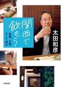 関西で飲もう 京都、大阪、そして神戸 (小学館文庫)