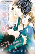 ういらぶ。 11 初々しい恋のおはなし Thank you! (Sho‐Comiフラワーコミックス)