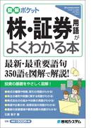 株・証券用語がよくわかる本 (図解ポケット)