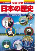 少年少女日本の歴史 22 平成の30年 (小学館版学習まんが)