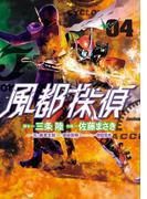 風都探偵 4 (ビッグ コミックス)