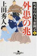 外患の兆 (幻冬舎時代小説文庫 町奉行内与力奮闘記)
