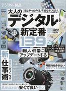 デジタル製品完全ガイド 大人のデジタル新定番139 (100%ムックシリーズ 完全ガイドシリーズ)