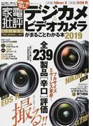 デジカメ&ビデオカメラがまるごとわかる本 2019 (100%ムックシリーズ)
