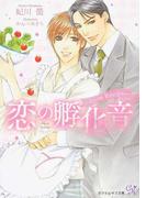 恋の孵化音 Love Recipe (カクテルキス文庫)