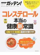 NHKガッテン!コレステロール本当の健康新常識〈食べてちゃっかり改善〉最新対策ワザ (生活シリーズ)