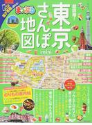 超詳細!東京さんぽ地図 mini '19 (まっぷるマガジン 関東)