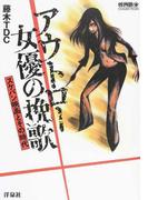 アウトロー女優の挽歌 スケバン映画とその時代 (映画秘宝COLLECTION)