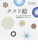 クスリ絵 心と体の不調を治す神聖幾何学とカタカムナ (アネモネBOOKS)