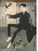 雨柳堂夢咄 其ノ17 (Nemuki+コミックス)