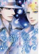 グラスの破片は猫のため息 2 クォート&ハーフ外伝 (Nemuki+コミックス)