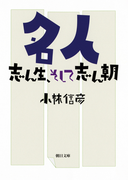 名人 志ん生、そして志ん朝 (朝日文庫)