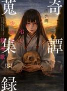 奇譚蒐集録 1 弔い少女の鎮魂歌 (新潮文庫nex)