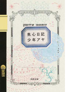 焦心日記 (河出文庫)