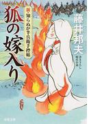 狐の嫁入り 書き下ろし時代小説 (双葉文庫 新・知らぬが半兵衛手控帖)