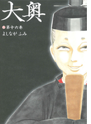 大奥 第16巻 (YOUNG ANIMAL COMICS)