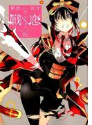 戦×恋 6 (ガンガンコミックス)