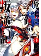 魔王と俺の叛逆記 1 (ガンガンコミックスUP!)