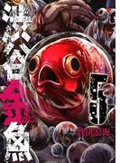 渋谷金魚 5 (ガンガンコミックスJOKER)