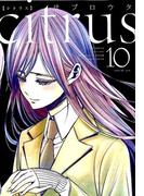 citrus 10 (YURIHIME COMICS)