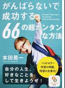 がんばらないで成功する66の超カンタンな方法 (サンマーク文庫)