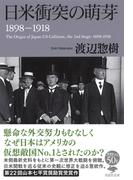 日米衝突の萌芽 1898−1918 (草思社文庫)