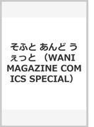 そふと あんど うぇっと (WANI MAGAZINE COMICS SPECIAL)