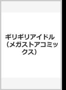 ギリギリアイドル (メガストアコミックス)