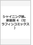 シャイニング娘。  新装版 4 (セラフィンコミックス)