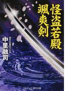 怪盗若殿颯爽剣 傑作長編時代小説 (コスミック・時代文庫)