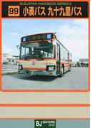 小湊バス 九十九里バス (バスジャパンハンドブックシリーズS)