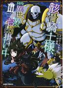 骸骨騎士様、只今異世界へお出掛け中 3 (GARDO COMICS)
