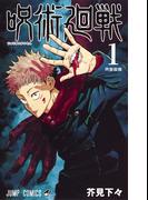 呪術廻戦(ジャンプコミックス) 15巻セット