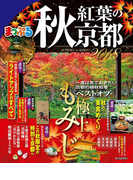 【期間限定価格】まっぷる 秋 紅葉の京都 2018
