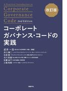 コーポレートガバナンス・コードの実践 改訂版