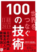 世界をつなぐ100の技術 (日経テクノロジー展望)